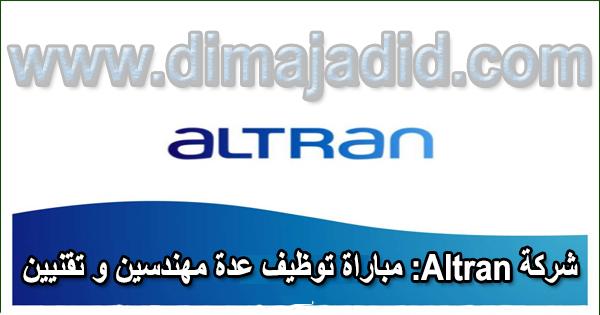 شركة Altran: مباراة توظيف عدة مهندسين و تقنيين Altran: Concours de recrutement des Techniciens et des ingénieurs