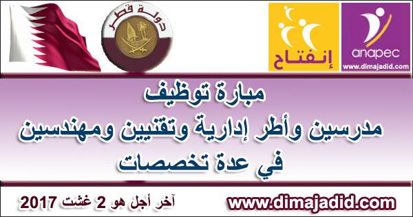 وزارة التعليم والتعليم العالي بقطر: توظيف مدرسين وأطر إدارية وتقنيين ومهندسين في عدة تخصصات