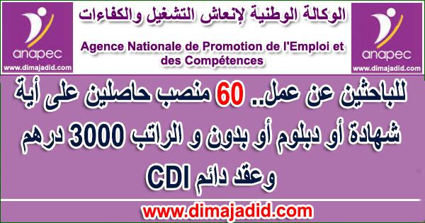 للباحثين عن عمل.. 60 منصب حاصلين على أية شهادة أو دبلوم أو بدون ANAPEC: Concours de recrutement de (60) Opératrices Sur Machines