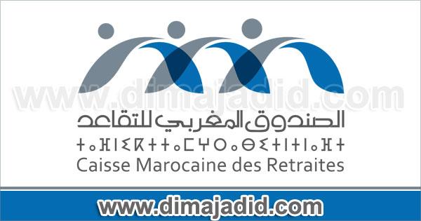 الصندوق المغربي للتقاعد: مباراة توظيف 03 مكلفين بإعطاء المعلومات والاستشارة وتوجيه الزبناء، آخر أجل هو 20 يوليوز 2017