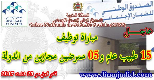 الصندوق الوطني للضمان الاجتماعي: مباراة توظيف 15 طبيب عام و05 ممرضين مجازين من الدولة، آخر أجل هو 25 غشت 2017