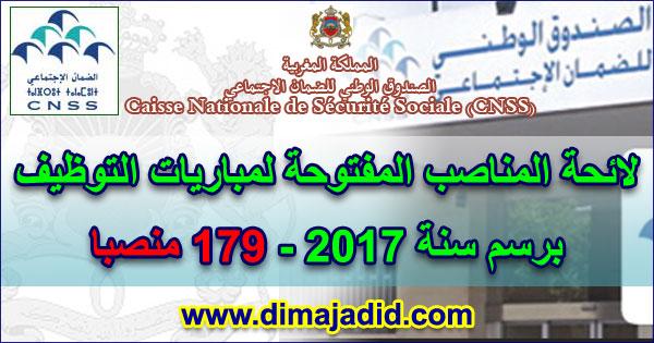Caisse Nationale de Sécurité Sociale - CNSS:Liste des postes ouverts au concours de recrutement 2017 - 179 Postes d'emploi