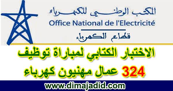 المكتب الوطني للكهرباء والماء الصالح للشرب - قطاع الكهرباء عن الاختبار الكتابي لمباراة توظيف 324 عمال مهنيون كهرباء Branche Electricité