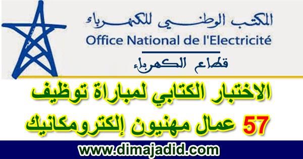 المكتب الوطني للكهرباء والماء الصالح للشرب - قطاع الكهرباء: الاختبار الكتابي لمباراة توظيف 57 عمال مهنيون إلكترومكانيك Branche Electricité