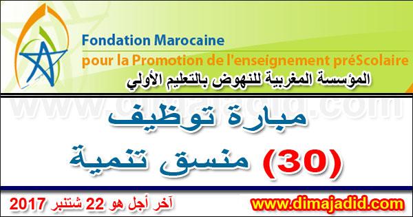 المؤسسة المغربية للنهوض بالتعليم الأولي: مبارة توظيف 30 منسق تنمية، آخر أجل هو 22 شتنبر 2017