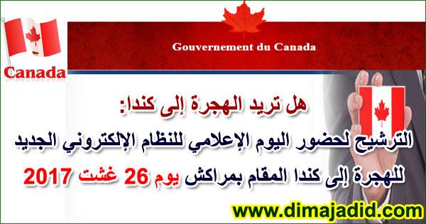 هل تريد الهجرة إلى كندا: الترشيح لحضور اليوم الإعلامي للنظام الإلكتروني الجديد للهجرة إلى كندا المقام بمراكش يوم 26 غشت 2017