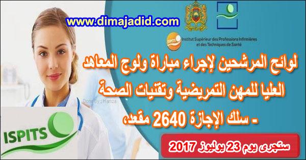 وزارة الصحة: لوائح المرشحين لإجراء مباراة ولوج المعاهد العليا للمهن التمريضية وتقنيات الصحة - سلك الإجازة 2640 مقعد، ستجرى يوم 23 يوليوز 2017