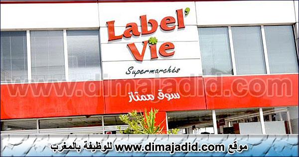 أسواق Label Vie: توظيف 6 مراقب أمن المخزن بشهادة البكالوريا بمدينة الدار البيضاء ANAPEC: Concours de recrutement de(06) Contrôleur Sécurité Magasin