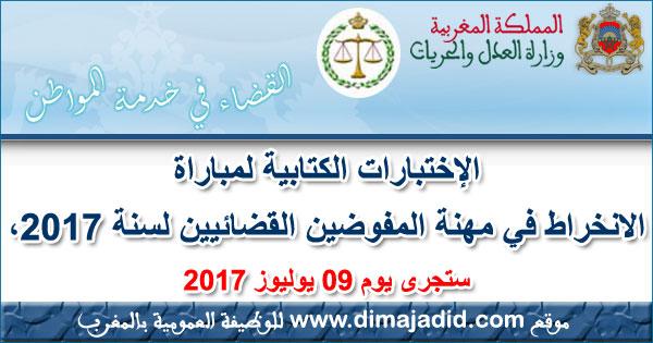 وزارة العدل: الاختبار الكتابي لمباراة الانخراط في مهنة المفوضين القضائيين لسنة 2017، سيجرى يوم 09 يوليوز 2017