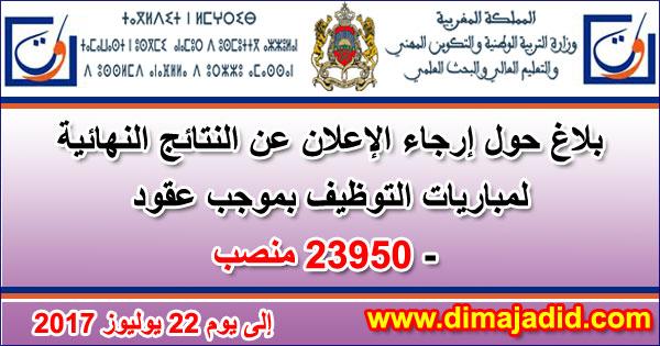 وزارة التربية الوطنية: بلاغ حول إرجاء الإعلان عن النتائج النهائية لمباراة التوظيف بموجب عقود إلى يوم 22 يوليوز 2017