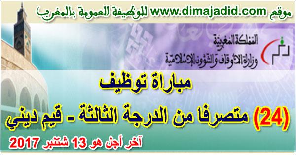 وزارة الأوقاف والشؤون الإسلامية: مباراة توظيف 24 متصرفا من الدرجة الثالثة - قيم ديني، آخر أجل هو 13 شتنبر 2017