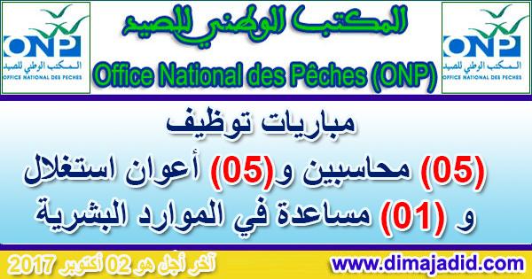 المكتب الوطني للصيد: مباريات توظيف 5 محاسبين و5 أعوان استغلال ومساعدة في الموارد البشرية آخر أجل هو 02 أكتوبر 2017 Office National des Pêches - ONP