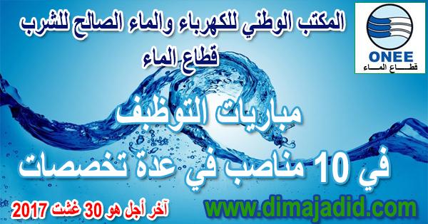 يعلن المكتب الوطني للماء الصالح للشرب - قطاع الماء عن مباريات التوظبف في 10 مناصب