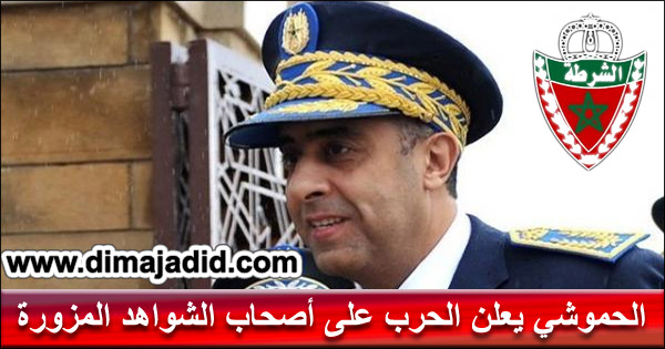 المدير العام للمديرية العامة للأمن الوطني الحموشي يعلن الحرب على أصحاب الشواهد المزورة