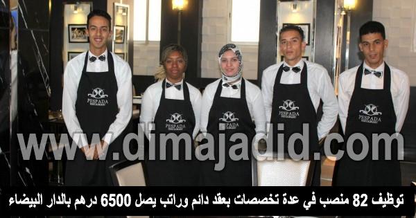 شركة للتسيير الفندقي: توظيف 82 منصب في عدة تخصصات بعقد دائم وراتب يصل 6500 درهم بالدار البيضاء ANAPEC: Concours de recrutement de (82)postes d'emploi