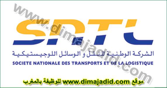 تعلن الشركة الوطنية للنقل والوسائل اللوجيستيكية عن مباراة توظيف  02 مساعد مسؤول مشاريع البناء، آخر أجل هو 6 ابريل 2018  Société Nationale des Transports et de la Logistique - SNTL: Concours de recrutement de 02 D'Assistant Chef de Projet BTP