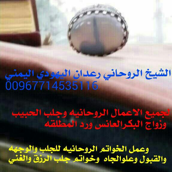 منتدي الشيخ الروحاني اليهودي رعدان00967714535116