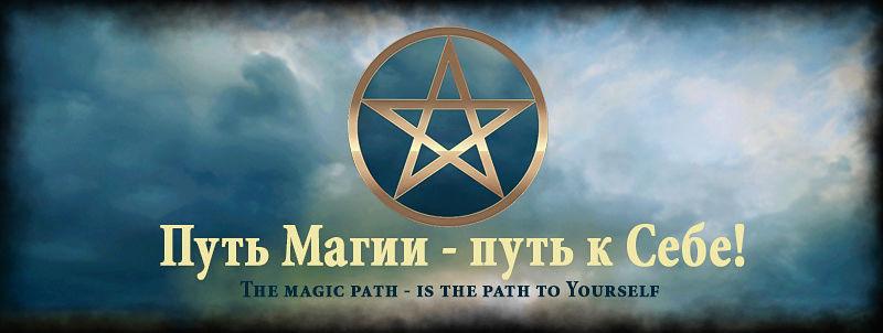 ПУТЬ МАГИИ - ПУТЬ К СЕБЕ!
