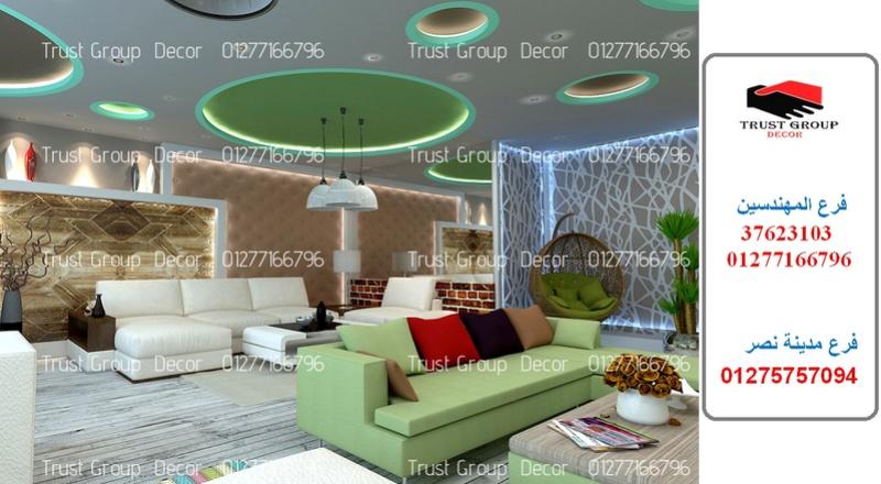 شركة تشطيبات وديكور شركة ديكورات adu_oo35.jpg