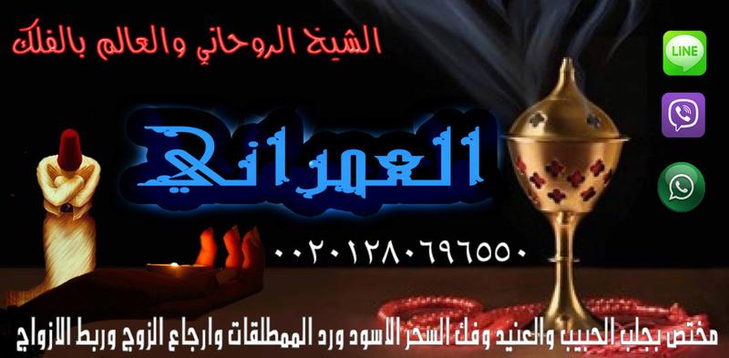 منتدي الشيخ الروحاني احمد العمراني