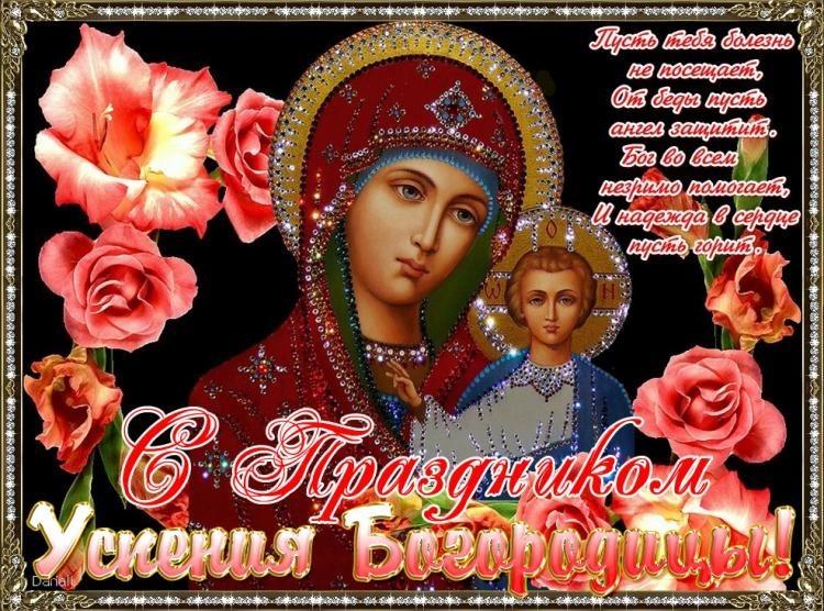 Поздравления с успением богородицы