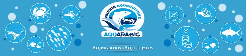 أكوارابيك I منتدى تربية المائيات العربية