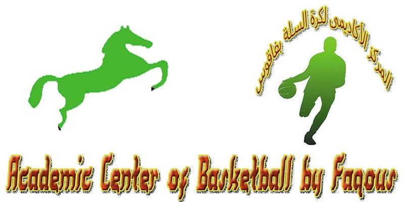 المركز الأكاديمى لكرة السلة بفاقوس
