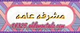 مشرفـهۃ عــآمهۃ ..