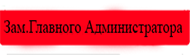 Зам.Главного Администратора