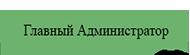 Главный Администратор