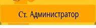 Ст.Администратор