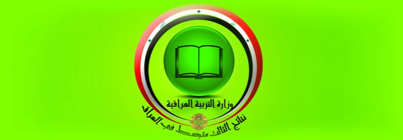 موقع نتائج الثالث متوسط في العراق 2017