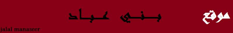 عشائر عباد العبادي