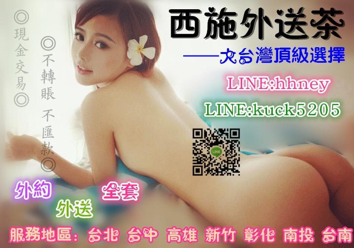 大台灣正妹外約賴kuck5205