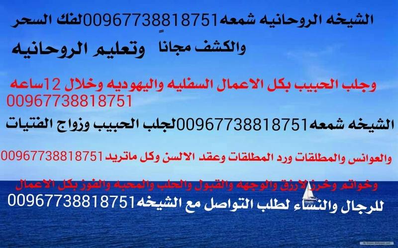 منتدى الشيخه الروحانيه شمعه00967738818751