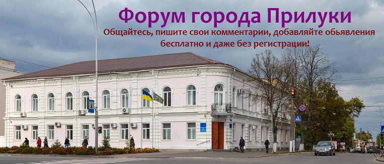 Форум города Прилуки