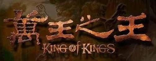 再戰萬王之王GKK萬年同學會